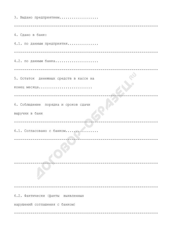 Справка о результатах проверки соблюдения предприятием порядка работы с денежной наличностью. Страница 3