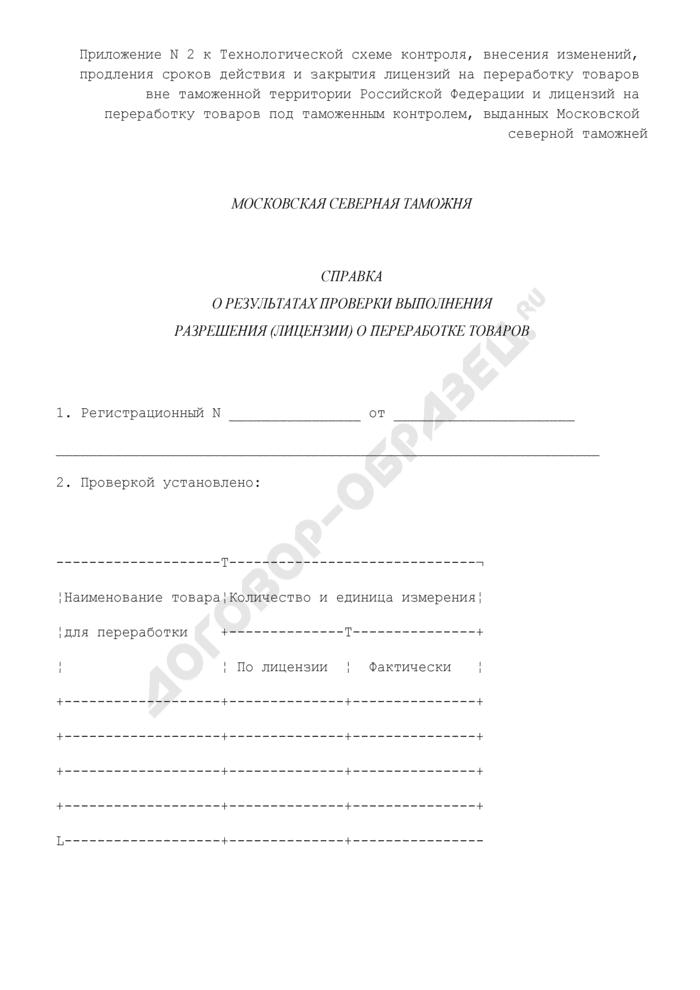 Справка о результатах проверки выполнения разрешения (лицензии) о переработке товаров. Страница 1