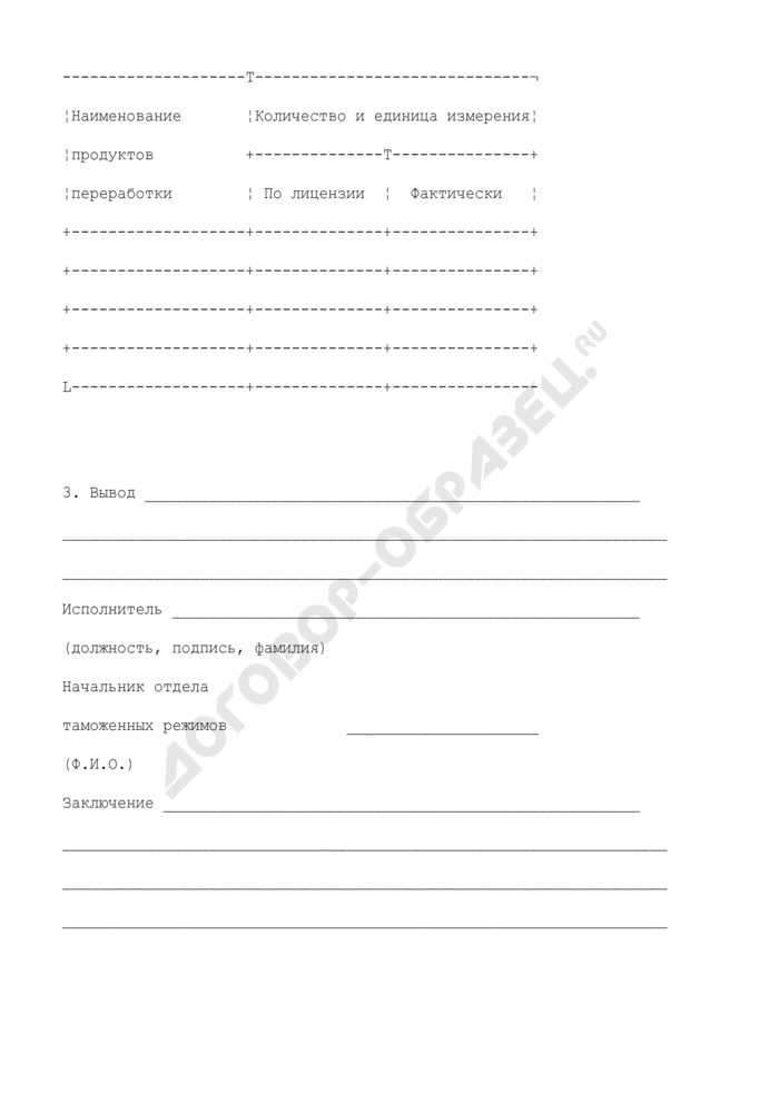 Справка о результатах проверки выполнения разрешения (лицензии) о переработке товаров. Страница 2