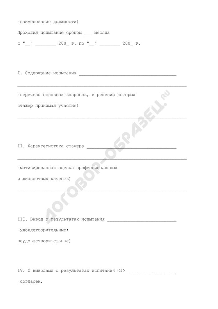 Справка о результатах испытания. Страница 2