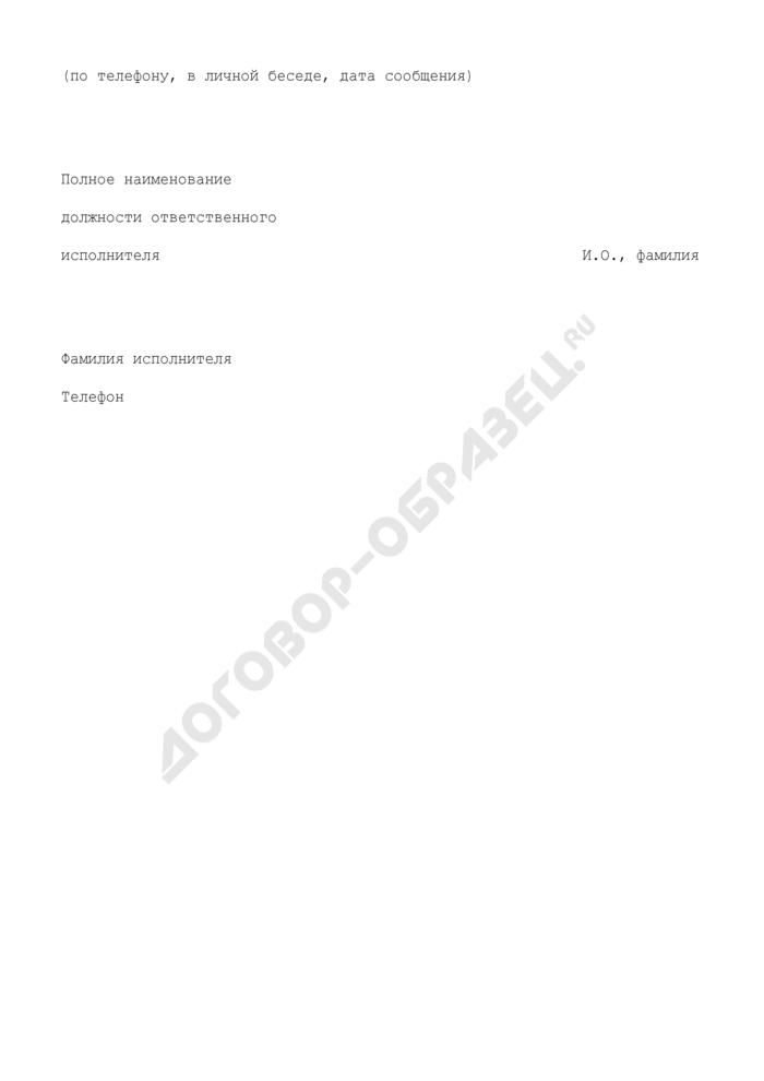 Справка о результатах рассмотрения устного обращения в Главное управление Госадмтехнадзора Московской области, поступившего по телефону (на личном приеме). Страница 2