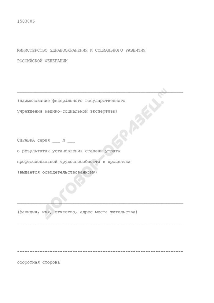 Справка о результатах установления степени утраты профессиональной трудоспособности в процентах (выдается освидетельствованному). Форма N 1503006. Страница 1