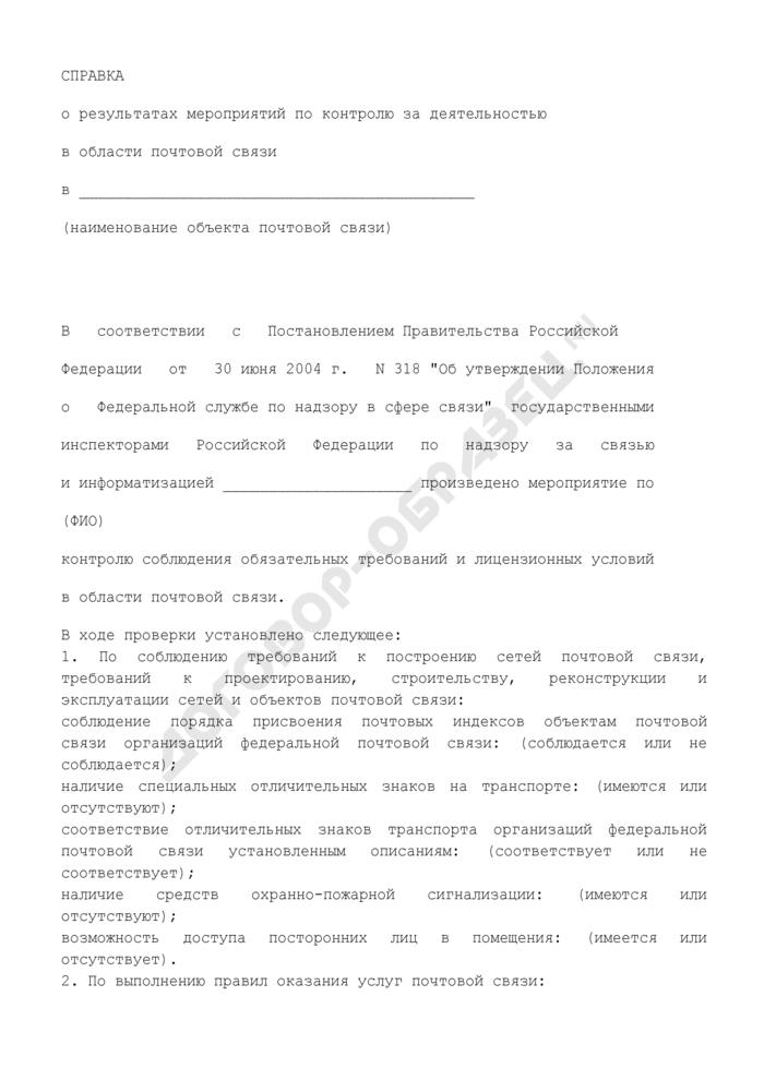 Справка о результатах мероприятий по контролю за деятельностью в области почтовой связи. Страница 1
