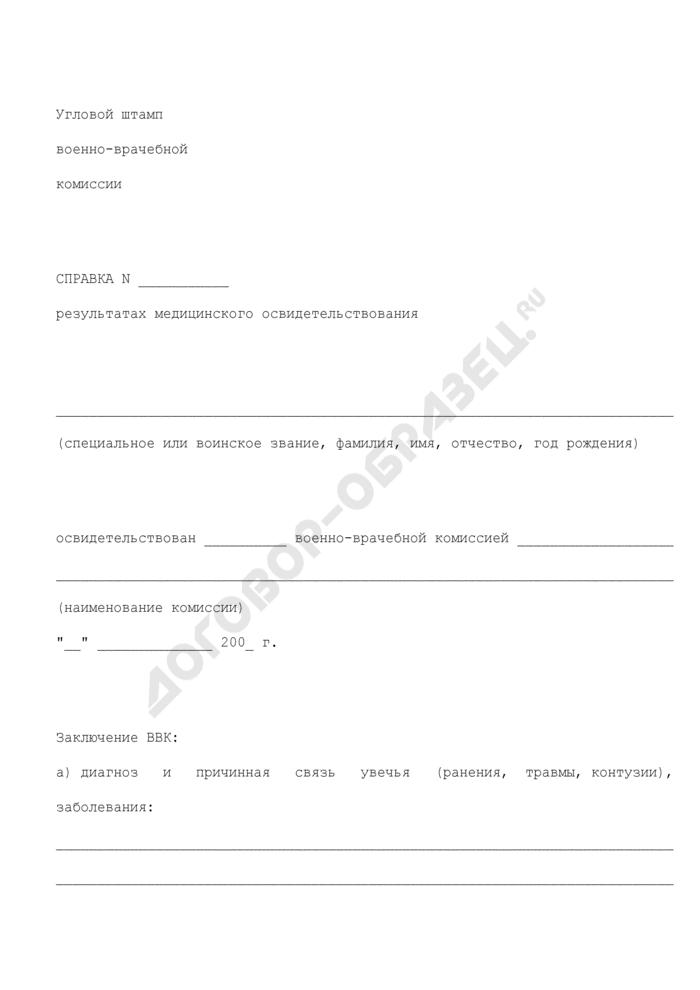 Справка о результатах медицинского освидетельствования сотрудника органов наркоконтроля. Страница 1