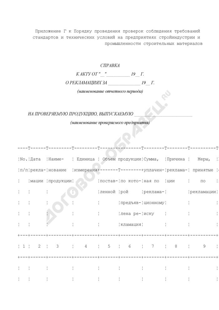 Справка о рекламациях на проверяемую продукцию к акту проверки соблюдения требований стандартов и технических условий на предприятии. Страница 1
