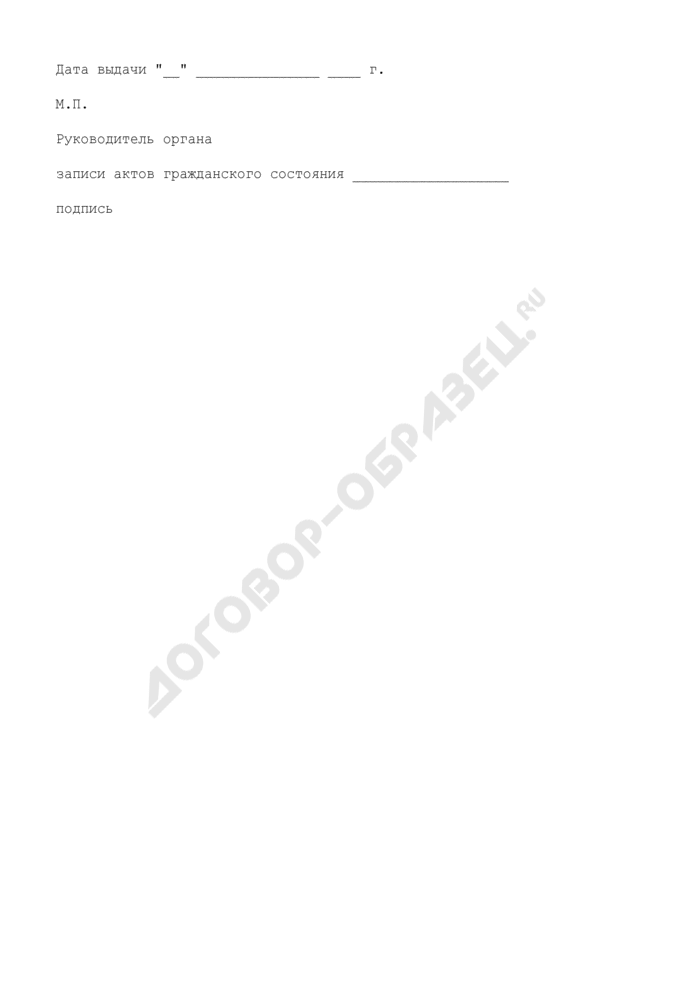 Справка о рождении (для граждан Российской Федерации, проживающих за пределами территории Российской Федерации). Форма N 25. Страница 2