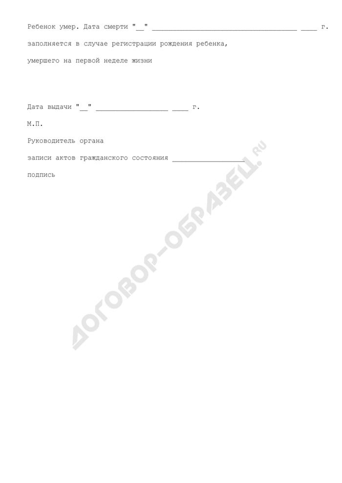 Справка о рождении (для граждан Российской Федерации, проживающих за пределами территории Российской Федерации). Форма N 26. Страница 2