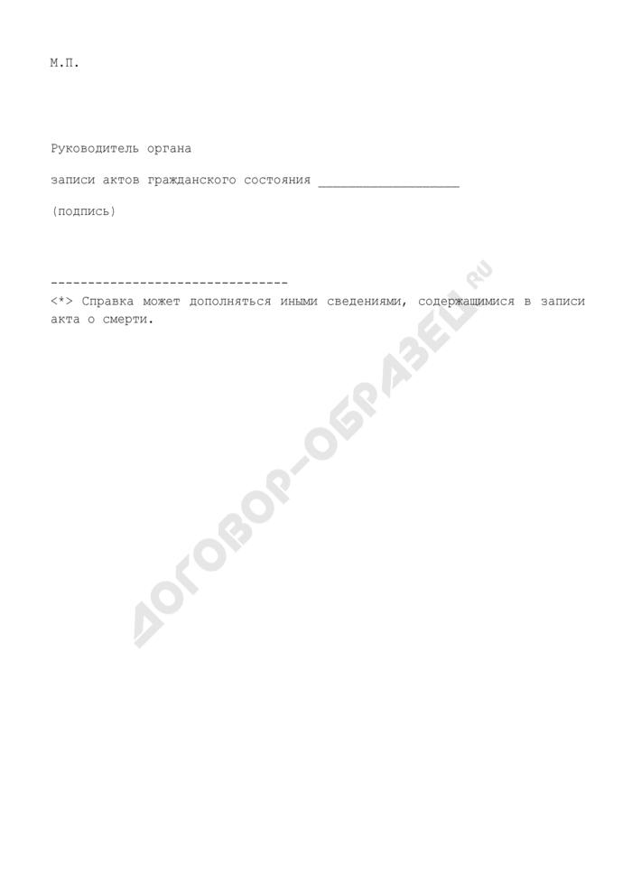 Справка о смерти. Форма N 34. Страница 2