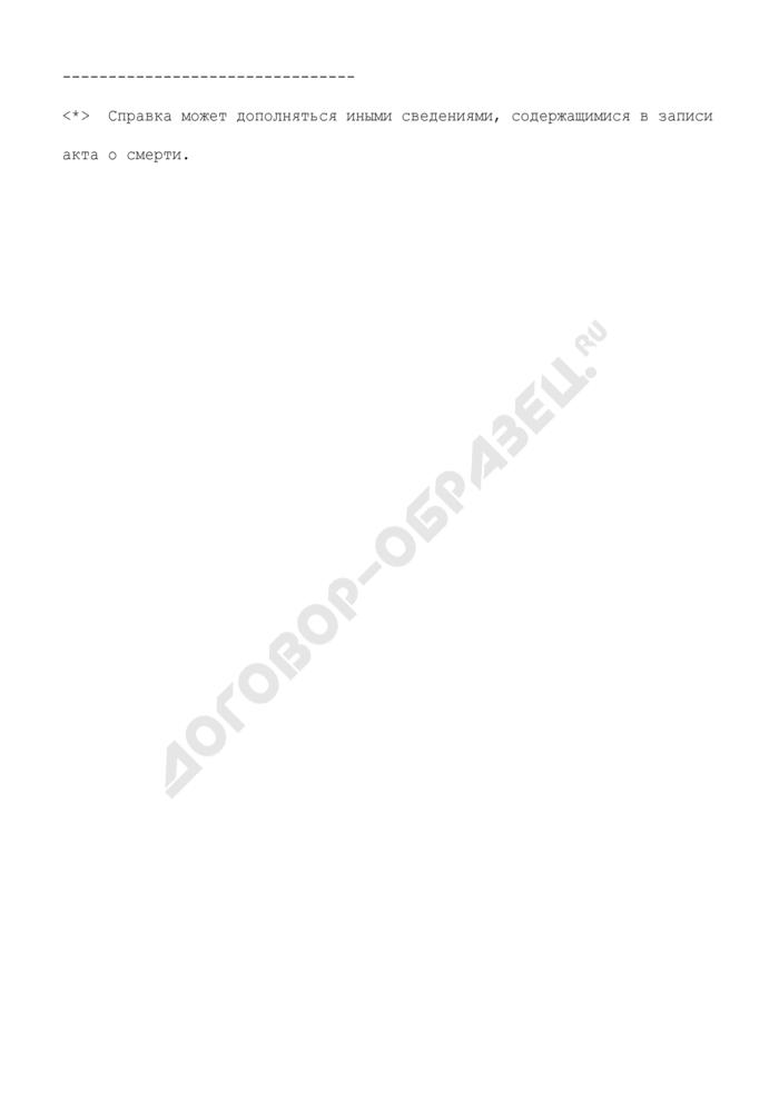 Справка о смерти, выдаваемая на основании записи в архиве (для граждан Российской Федерации, проживающих за пределами территории Российской Федерации). Форма N 34. Страница 2