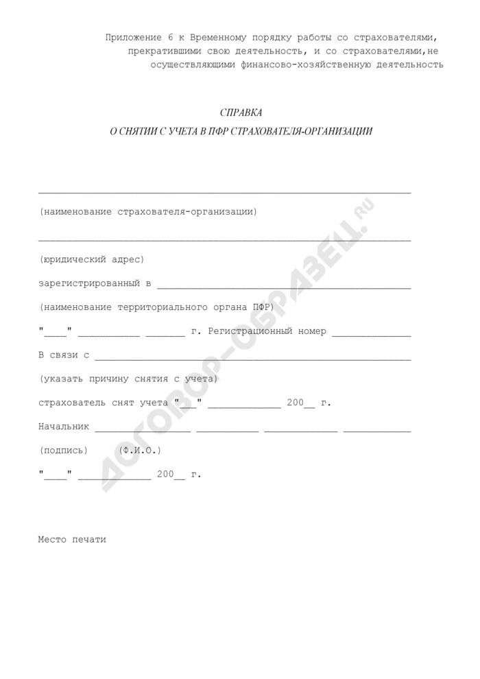 Справка о снятии с учета в ПФР страхователя-организации. Страница 1