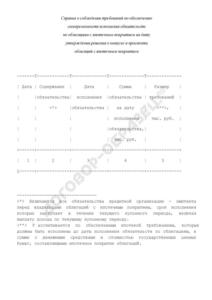 Справка о соблюдении требований по обеспечению своевременности исполнения обязательств по облигациям с ипотечным покрытием на дату утверждения решения о выпуске и проспекта облигаций с ипотечным покрытием. Страница 1