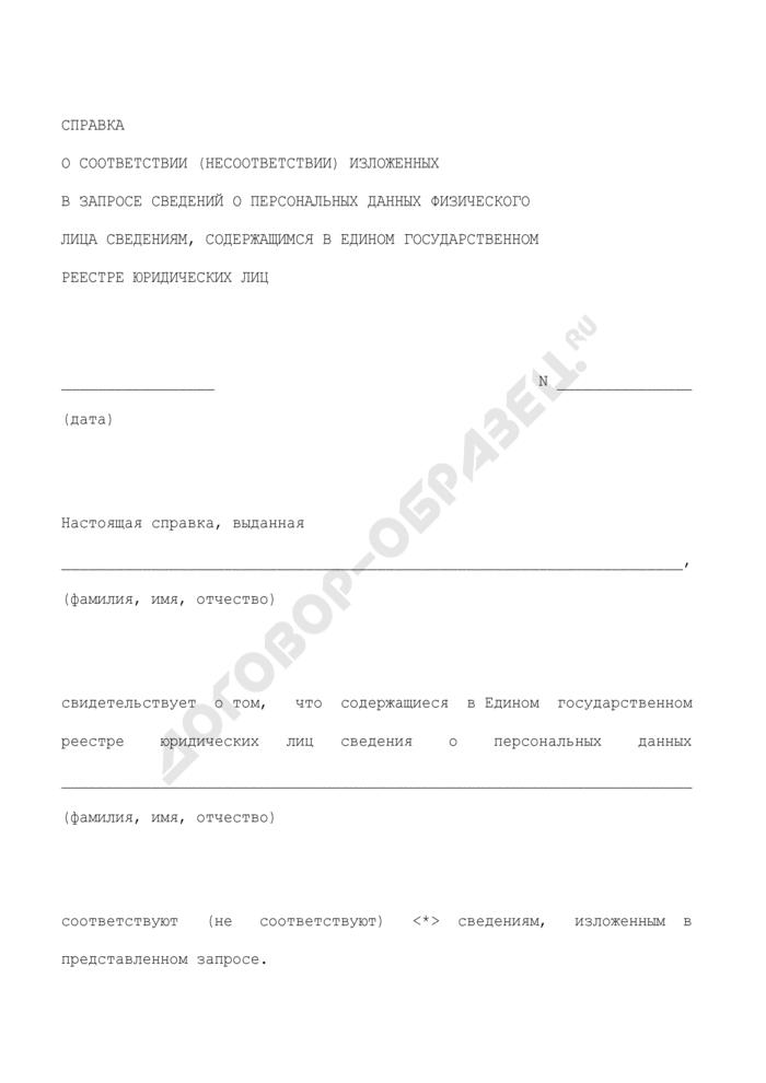 Справка о соответствии (несоответствии) изложенных в запросе сведений о персональных данных физического лица сведениям, содержащимся в Едином государственном реестре юридических лиц. Страница 1