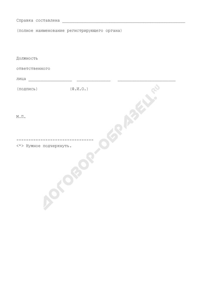 Справка о соответствии (несоответствии) изложенных в запросе сведений о персональных данных физического лица сведениям, содержащимся в Едином государственном реестре юридических лиц. Страница 2