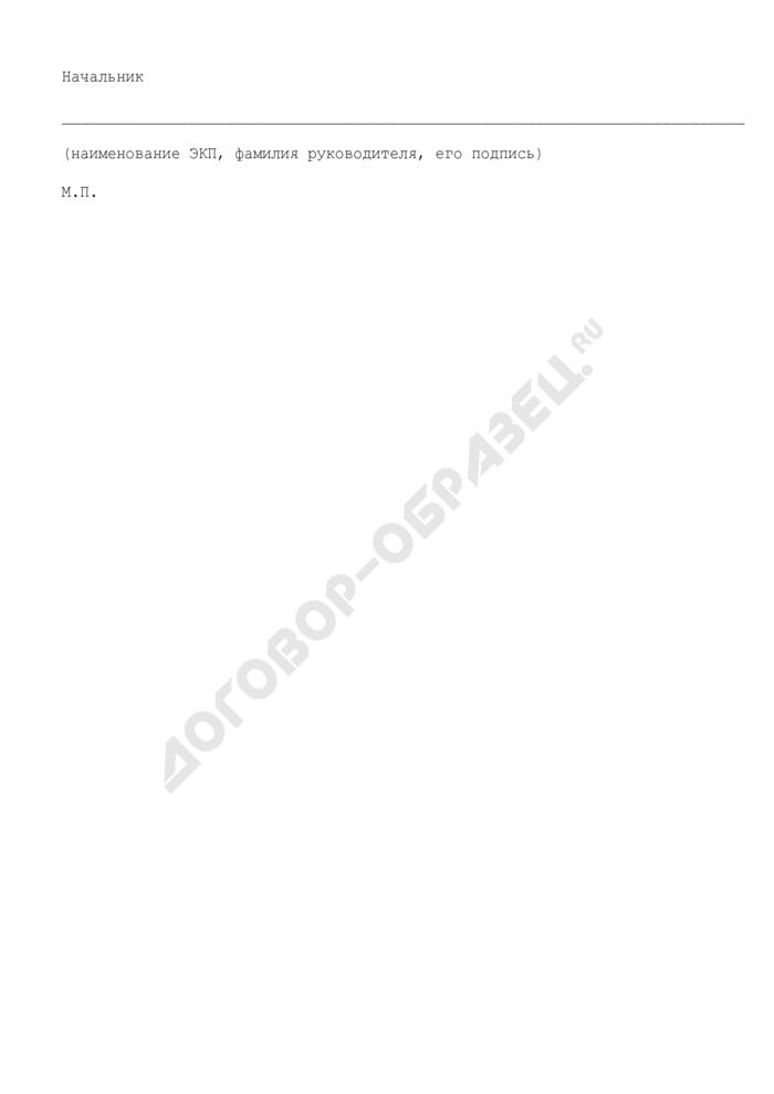Справка о составлении субъективного портрета и проверке по картотеке. Страница 2