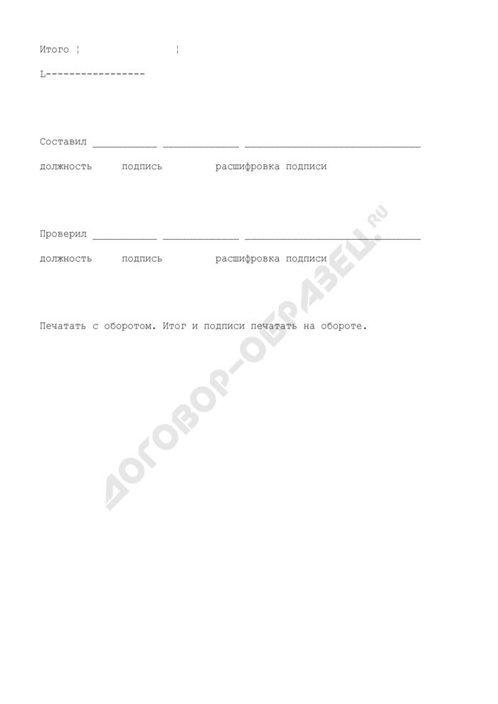 Справка о состоянии расчетов с работниками за товары, проданные в кредит. Унифицированная форма N КР-7. Страница 3