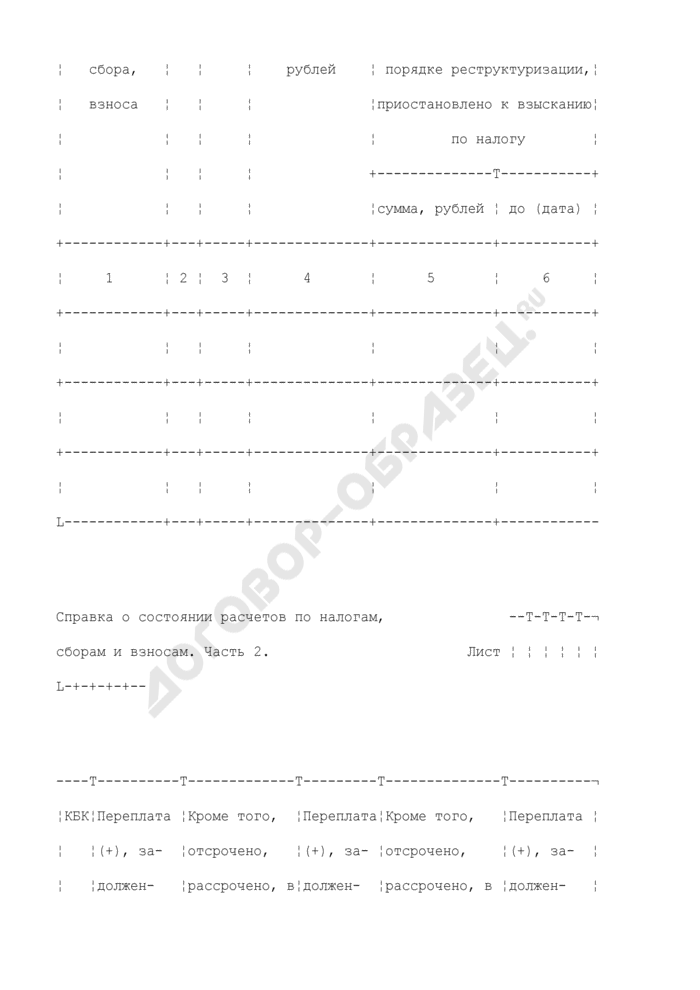 Справка о состоянии расчетов по налогам, сборам и взносам для представления в налоговый орган. Страница 2