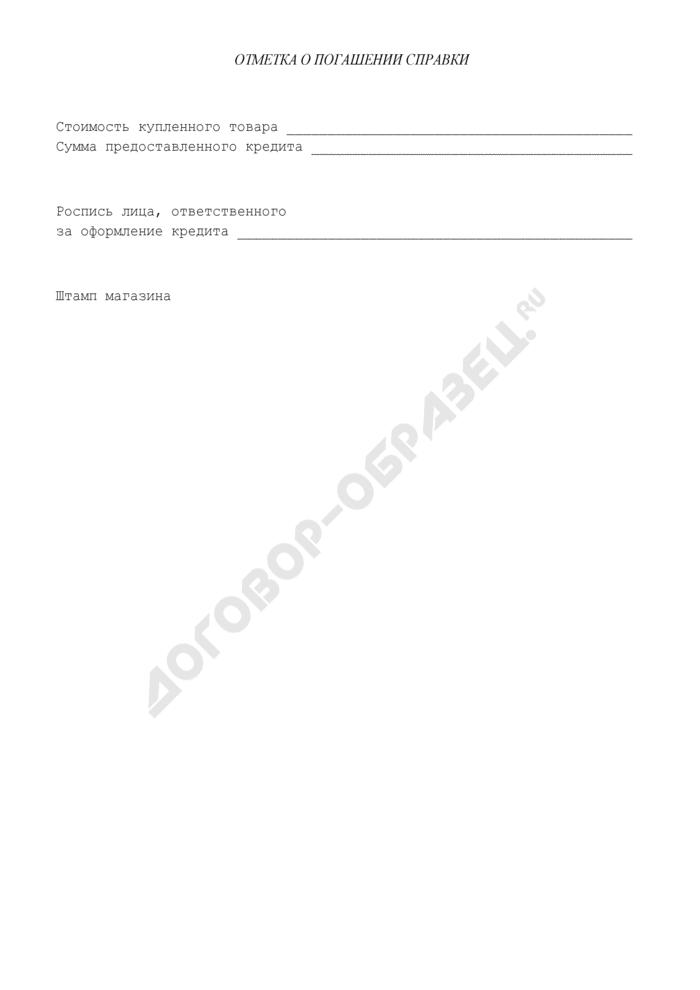 Справка о среднемесячном заработке для покупки товара в кредит. Специализированная форма N 10-ТКр. Страница 3