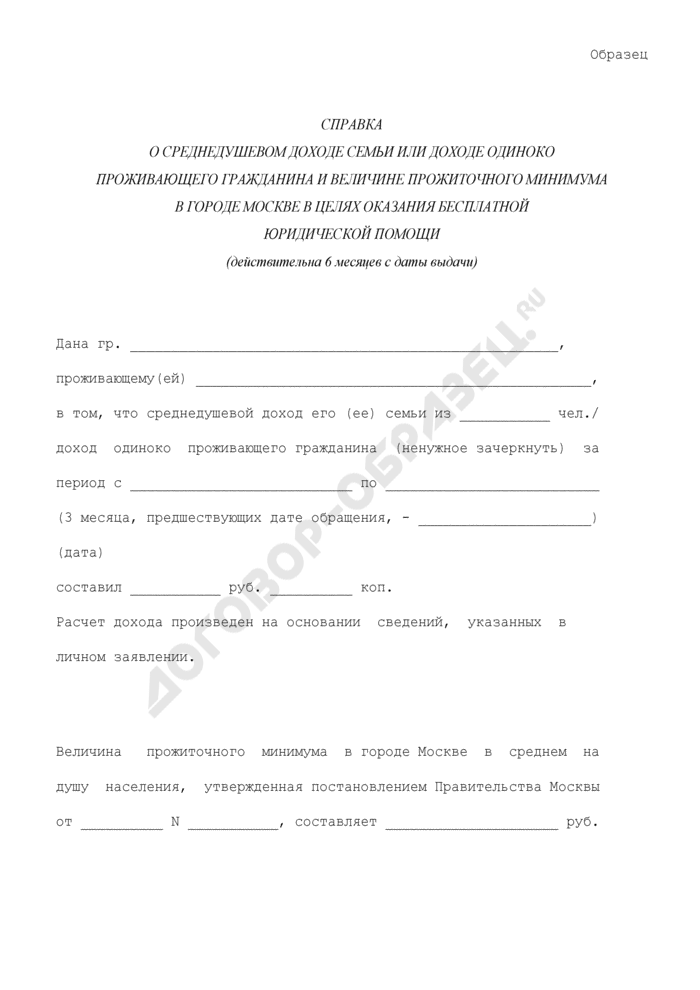 Справка о среднедушевом доходе семьи или доходе одиноко проживающего гражданина и величине прожиточного минимума в городе Москве в целях оказания бесплатной юридической помощи (образец). Страница 1