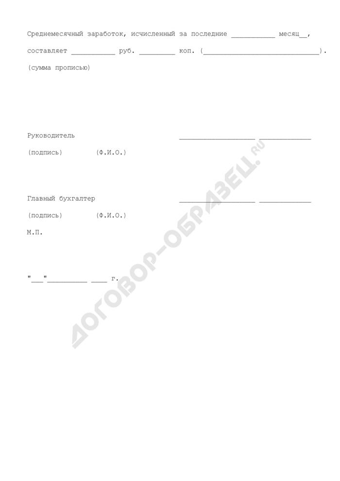 Справка о среднем заработке (доходе) сотрудника организации. Страница 2
