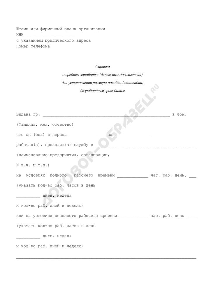 Справка о среднем заработке (денежном довольствии) для установления размера пособия (стипендии) безработным гражданам. Страница 1