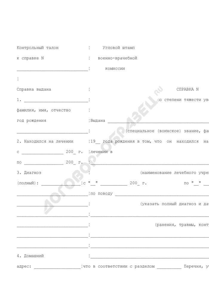 Справка о степени тяжести увечья сотруднику органов наркоконтроля. Страница 1