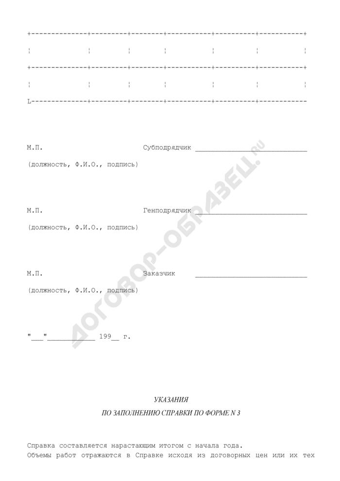 Справка о стоимости выполненных работ и затрат. Форма N 3. Страница 3