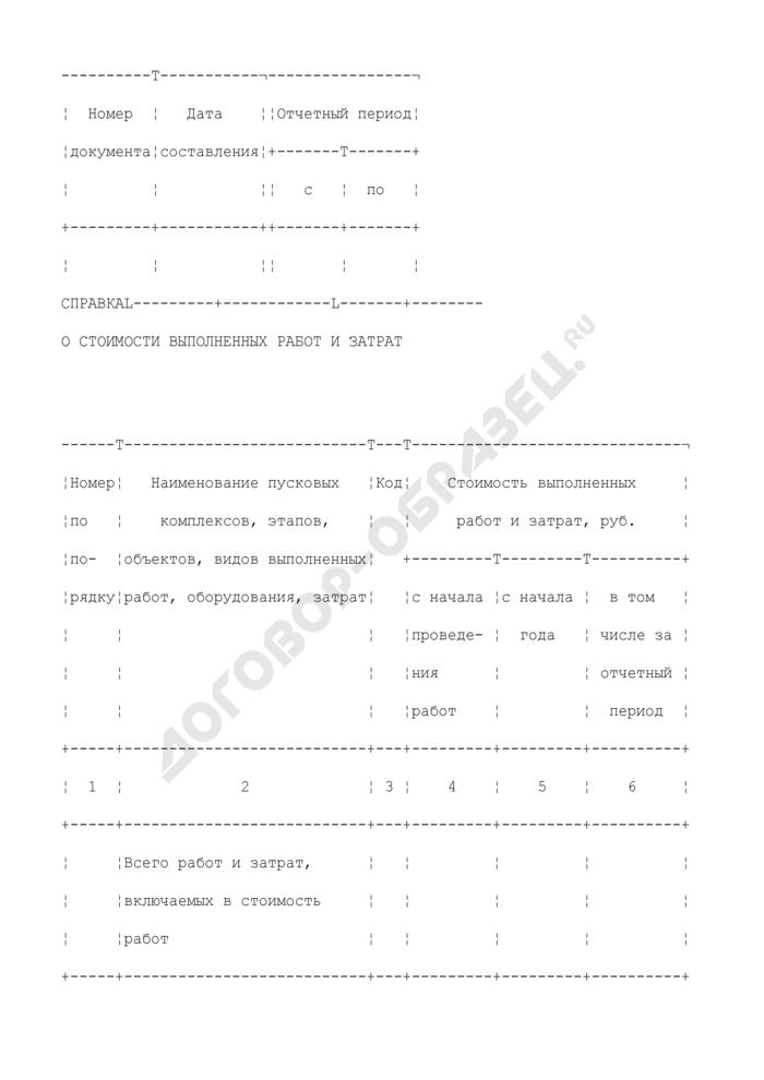 Справка о стоимости выполненных работ и затрат. Унифицированная форма N КС-3. Страница 2
