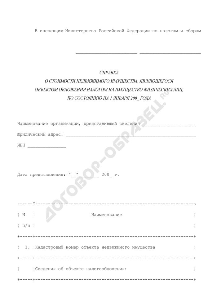 Справка о стоимости недвижимого имущества, являющегося объектом обложения налогом на имущество физических лиц. Страница 1