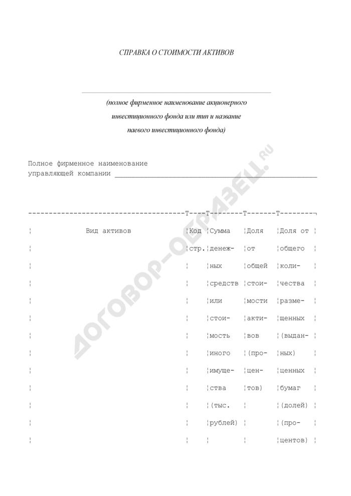 Справка о стоимости активов акционерного инвестиционного фонда (паевого инвестиционного фонда). Страница 1