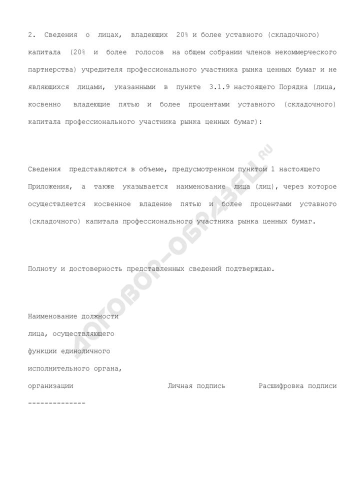 Справка о структуре собственности профессионального участника рынка ценных бумаг. Страница 3