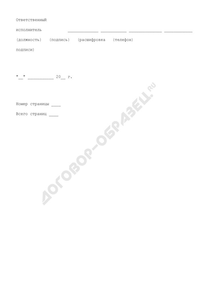 Справка о суммах отчислений от акцизов на нефтепродукты и акцизов на алкогольную продукцию в бюджеты субъектов Российской Федерации. Страница 3