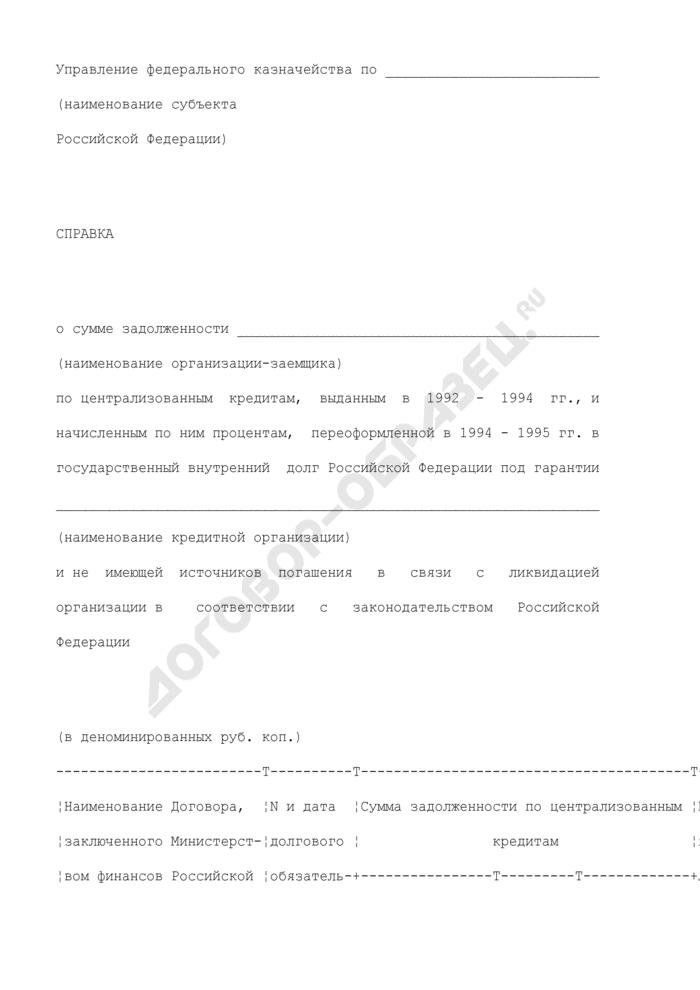 Справка о сумме задолженности по централизованным кредитам и начисленным по ним процентам, переоформленной в государственный внутренний долг Российской Федерации под гарантии кредитной организации и не имеющей источников погашения в связи с ликвидацией организации в соответствии с законодательством Российской Федерации. Страница 1