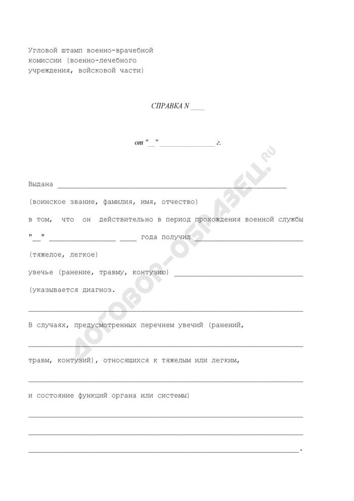 Справка о тяжести увечья (ранения, травмы, контузии), полученного застрахованным лицом (военнослужащим). Страница 1