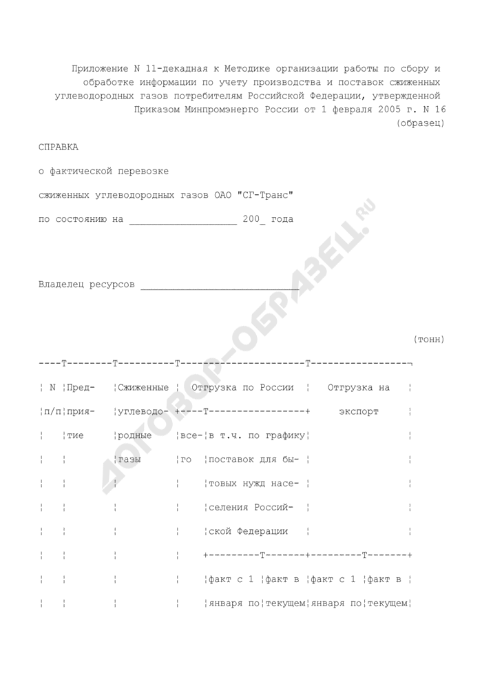 """Справка о фактической перевозке сжиженных углеводородных газов ОАО """"СГ-Транс. Страница 1"""