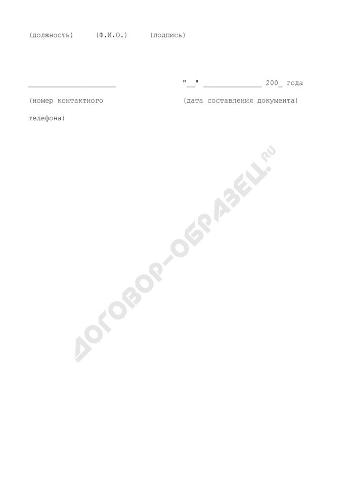 """Справка о фактической перевозке сжиженных углеводородных газов ОАО """"СГ-Транс. Страница 3"""