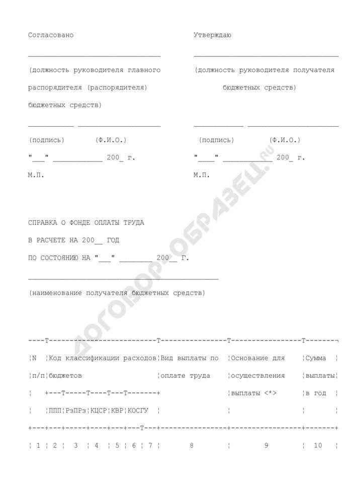 Справка о фонде оплаты труда получателя бюджетных средств Московской области. Страница 1