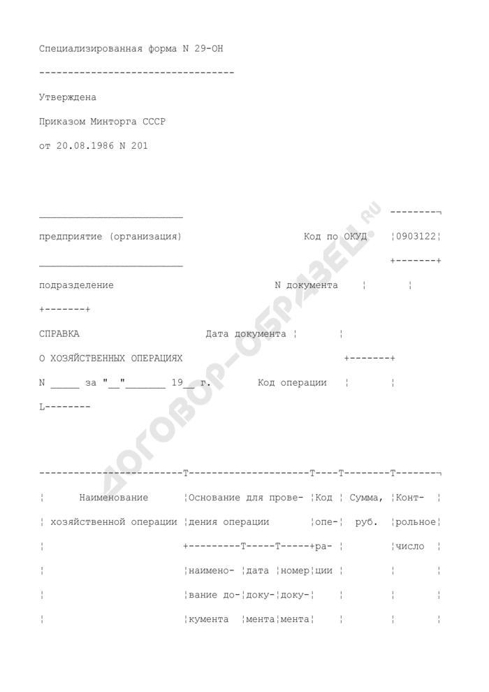 Справка о хозяйственных операциях. Специализированная форма N 29-ОН. Страница 1