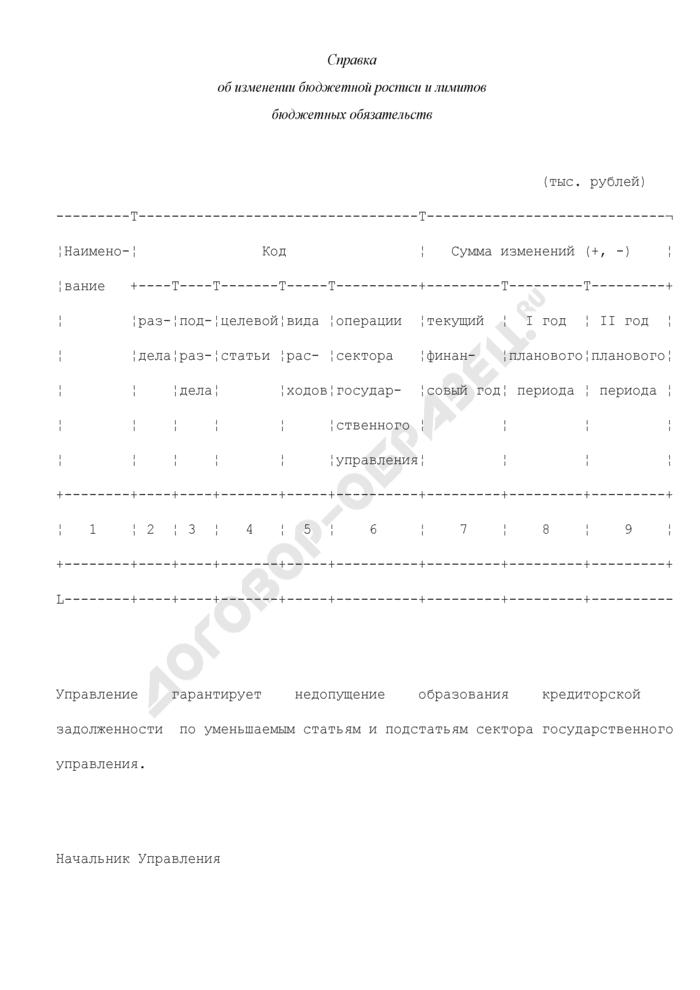 Справка об изменении бюджетной росписи и лимитов бюджетных обязательств. Страница 1