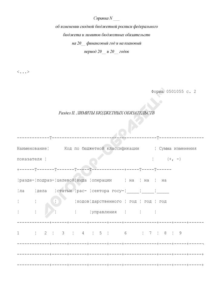 Справка об изменении сводной бюджетной росписи федерального бюджета и лимитов бюджетных обязательств Федеральной службы по интеллектуальной собственности, патентам и товарным знакам на 2009 финансовый год и на плановый период 2010 и 2011 годов. Страница 1