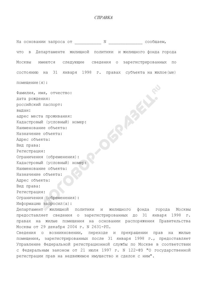 """Справка об имеющихся сведениях о зарегистрированных правах отдельного лица на объекты жилищного фонда по состоянию на 31 января 1998 г. в режиме """"одного окна"""" по городу Москве (для физического лица). Страница 1"""