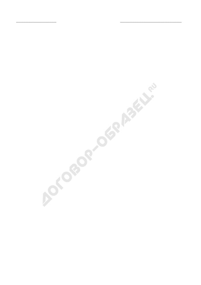 Справка об исполнении сметы расходов при проведении ревизий финансово-хозяйственной деятельности подведомственных Министерству юстиции Российской Федерации органов и учреждений. Страница 2