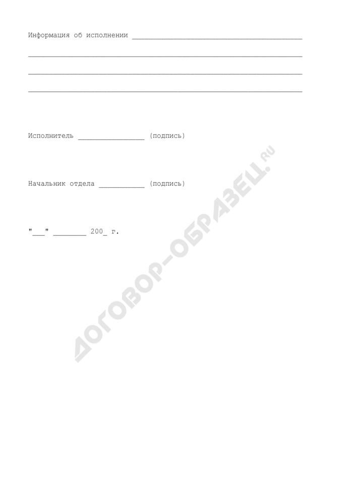 Справка об исполнении документа в структурном подразделении Департамента жилищной политики и жилищного фонда г. Москвы. Страница 2