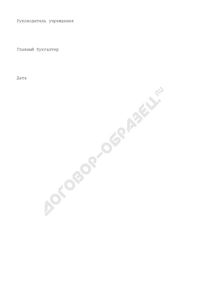 Справка об исчислении должностного оклада руководителя учреждения Федерального медико-биологического агентства за период с 1 января по 31 декабря 2007 года. Страница 3