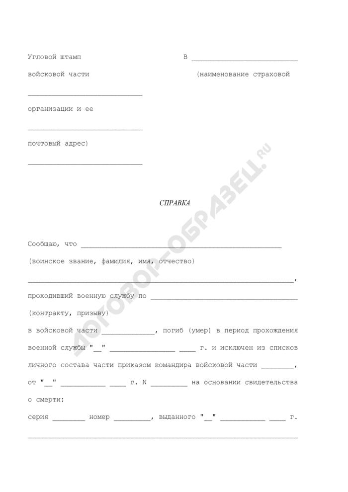 Справка об обстоятельствах наступления страхового случая и сведения о застрахованном лице (военнослужащем) в период прохождения военной службы. Страница 1