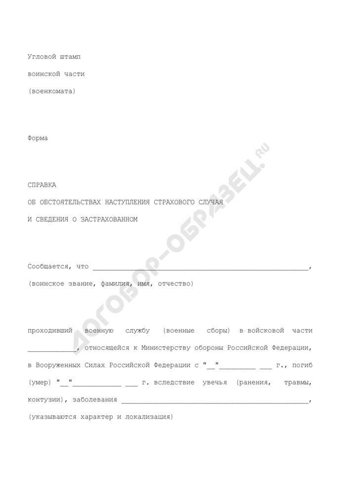 Справка об обстоятельствах наступления страхового случая и сведения о застрахованном лице. Страница 1