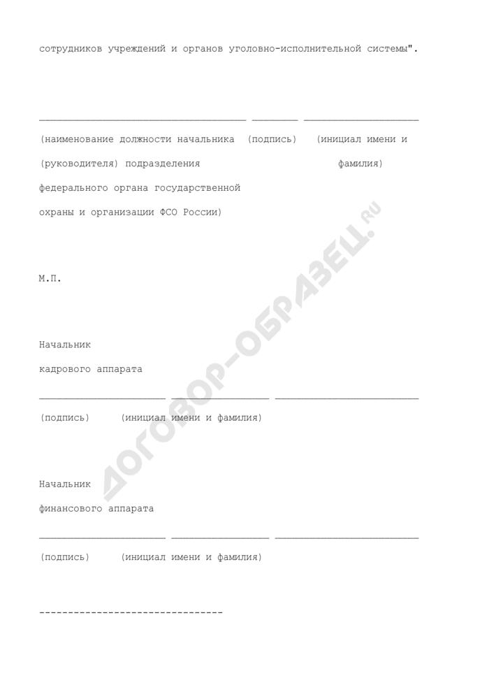Справка об обстоятельствах наступления страхового случая и размере оклада денежного содержания застрахованного проходящему (проходившему) военную службу в федеральных органах государственной охраны. Страница 3