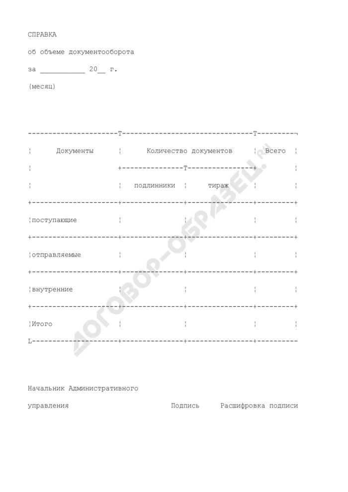 Справка об объеме документооборота в Федеральном агентстве по образованию. Страница 1