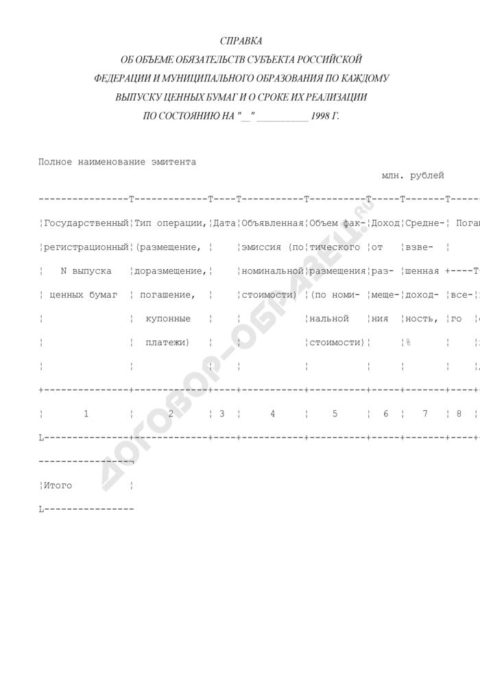 Справка об объеме обязательств субъекта Российской Федерации и муниципального образования по каждому выпуску ценных бумаг и о сроке их реализации. Страница 1
