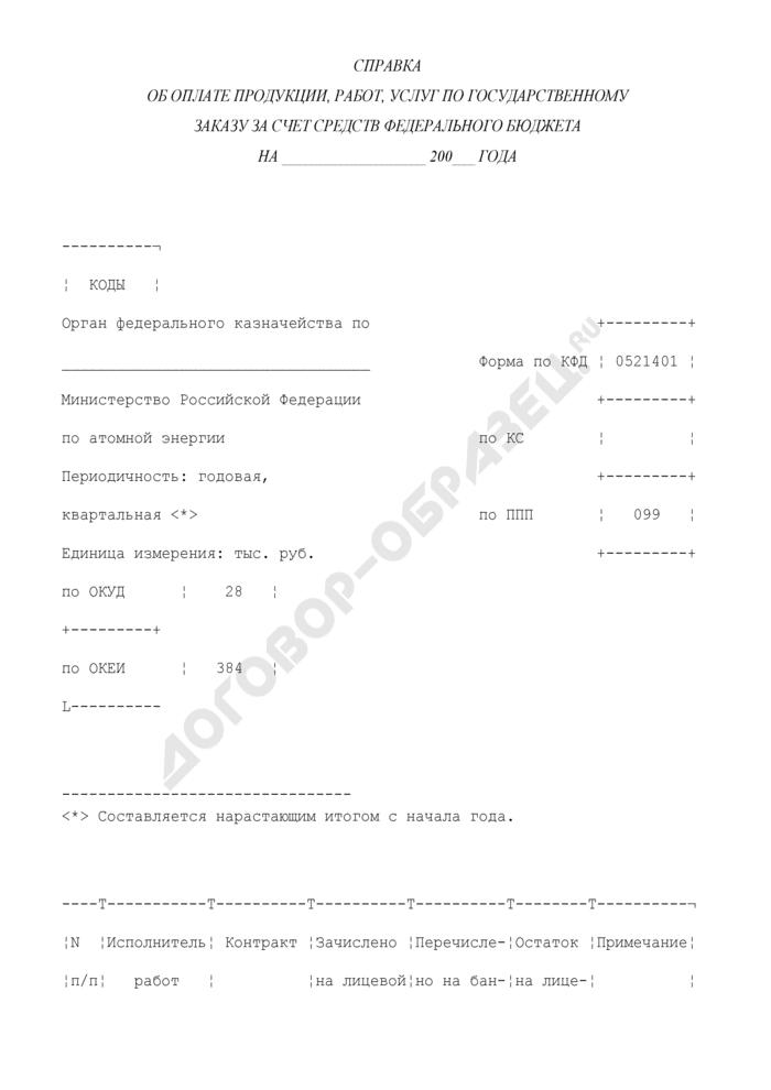 Справка об оплате продукции, работ, услуг по государственному заказу за счет средств федерального бюджета. Страница 1