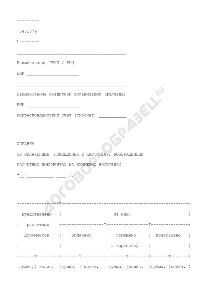 Справка об оплаченных, помещенных в картотеку, возвращенных расчетных документах на бумажных носителях. Форма N 0401079. Страница 1